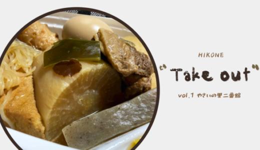 彦根市の『やさいの里ニ番館』には滋賀の名産品やお惣菜が並んでいる