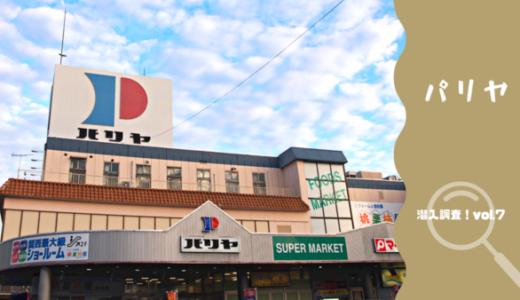 彦根市のスーパー『パリヤ』は地域に寄り添った市民にも愛される場所