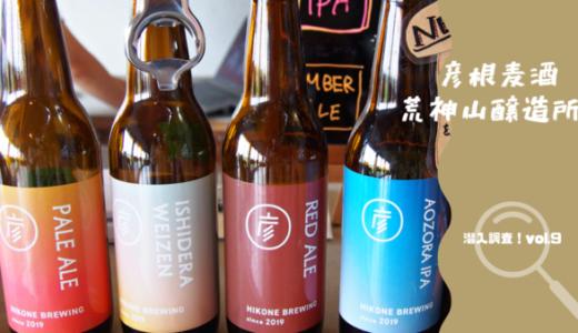 彦根市にクラフトビール(ヒコネビール)が誕生!荒神山醸造所では試飲もOK